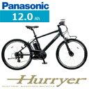 パナソニック ハリヤ 2017モデル 電動自転車 自転車 電動アシスト自転車 HURRYER