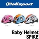 Polisport Baby Helmet SPIKE(ポリスポート ベビーヘルメットスパイク)【子供用ヘルメット】自転車パーツ