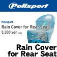 Polisport Rain Cover for Rear Seat(ポリスポート レインカバー 後乗せ専用)【レインカバー 後乗せ専用】【ポリスポート専用オプション】自転車パーツ