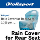 Polisport Rain Cover for Rear Seat(ポリスポート レインカバー 後乗せ専用)【レインカバー 後乗せ専用】【ポリスポート専用オプ...