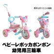 三輪車 折りたたみ 幼児用 3輪車 レベッカボンボン 生産終了品 新車(新古車) 限定50台