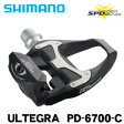SHIMANO(シマノ) SPD-SLペダル ULTEGRA【PD-6700-C】カーボンペダル ビンディングペダルペダル 自転車パーツ