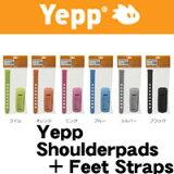 Yepp Shoulderpads + Feet Straps(イエップ ショルダーパッド + フットストラップ 前乗せ・後乗せ兼用)【専用チャイルドシートオプション】自転車パーツ
