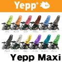 Yepp Maxi(イェップ マキシ)【チャイルドシート(後用)】リアチャイルドシート【後用子供乗せ】【後子供乗せ】自転車パーツ