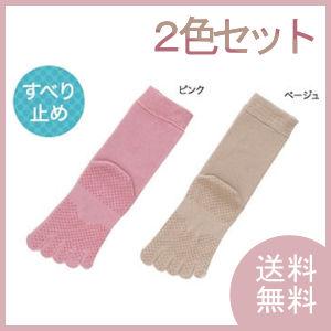 【送料無料】コベス神戸生絲 ゆったり5本指 滑り止めソックス(婦人用)日本製 2色セット