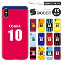 iphone 4s - J1サッカー ユニフォームスマホケース ハードケースカバー iPhone Android対応スマホケース 背番号、名前は変更できません iPhoneX iPhone8 Plus iPhone7 iPhone6 iPhone5S 5C 4Sアイフォン ipodtouch