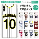 iPhone対応スマホケース 野球ユニフォーム/オーダーメイドハードケースカバーiPhone6 iPhone6 Plus iPhone5S 5C 4Sアイフォン ipodtouch 02P19Dec15