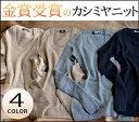 他人と差がつくお洒落なデザインのカシミヤセーター。クルーネック カシミヤ セーター レディース 丸首