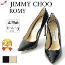 ジミーチュウ JIMMY CHOO ROMY ロミー パンプス エナメル 本革 ハイヒール ポインテッドトゥ ベージュ ブラック 黒 ヒール 10cm ピンヒール 大きい サイズ 25cm 小さい サイズ 22cm 人気 ブランド ジミーチュー 靴 正規品