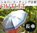 【訳ありアウトレット】UVION シルバーコーディング 60サイズ 長傘タイプ 日傘 UVカット ほぼ100% 軽量 日傘 晴雨兼用 かわいい 遮熱