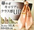 横浜 スカーフ シルク ハンティング サテン 日本製 正方形 大判 88x88 馬具柄 | シルク100% シルク スカーフ 日本製 巻き方 結び方 バッグ 帽子 ベルト 敬老の日 母の日 誕生日 プレゼント 大判 パーティ ギフト ブランド シルクスカーフ
