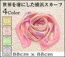 横浜スカーフ 日本製 シルク100% キューブカット 88×...