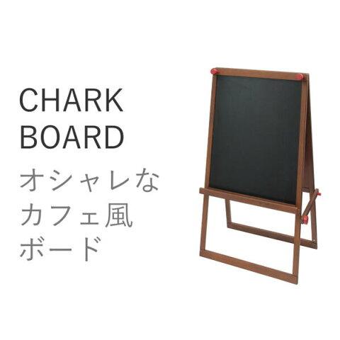 イーゼル型ミニ黒板&コルクボードスタンド お部屋のお絵描きスペース メッセージボード ウェルカムボード キッズルーム 子供部屋 ウッドタイプ「ノッテコシリーズ」 スクールファニチャー 子供用 kids kid's 子供家具 什器にもなるボードです。キッズ家具 カフェスタイル