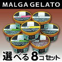 マルガージェラート選べるお好きな8コ入りアイス(ジェラート)セット♪♪お中元・お歳暮・ギフト・父の日・母の日・子供の日・内祝い・ご贈答用に!!