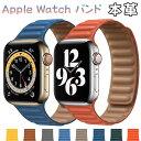 apple watch バンド マグネット apple watch6ベルト アップルウォッチ マグネット スマートレザーバンド 本革 替えベルト 38mm 40mm 42mm 44mm ウォッチバンド おしゃれ apple watch series 6 SE 5 4 3 2