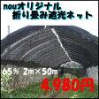 nouオリジナル 折り畳み遮光ネット 2m×50m 黒 65% 手軽で安価な遮光ネットです。(遮光ネット 日よけ アイアグリ 日本農業システム 農業資材 ガーデニング 家庭菜園 農業用資材 園芸用品 シート 黒 遮光ネットラッセル)