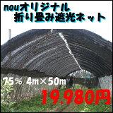 nouオリジナル 折り畳み遮光ネット 4m×50m 黒 75% 手軽で安価な遮光ネットです。
