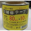 防草シート専用補修テープ 80mm×10m