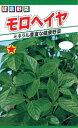 モロヘイヤ 種子 品番2471