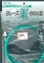 ヨレーズ 10mm DX-1000G G3/8