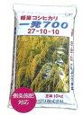 軽量コシヒカリ一発700 27-10-10 10kg(肥料 元肥一発肥料 こしひかり 一発肥料 コシ