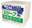 アミノ酸入りAG液肥 リリーフMet 8-6-2 20KG
