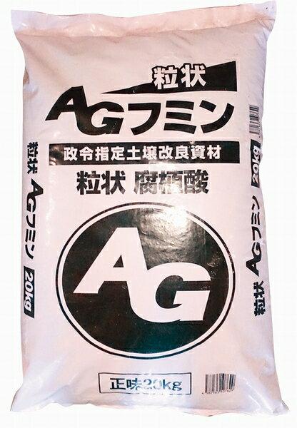 粒状腐植酸AGフミン20kg 肥料固形肥料ガーデニング用品農業資材園芸用品ガーデニンググッズ家庭菜園