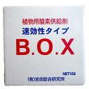 植物用酸素供給液剤 BOX 10L