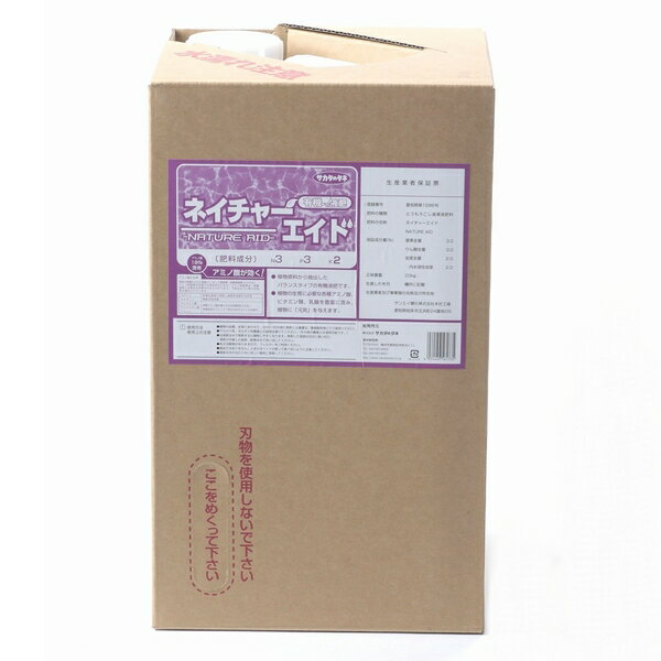 有機の液肥ネイチャーエイド20kg(肥料液肥液体肥料トウモロコシ由来有機酸ビタミン有機液肥とうもろこ