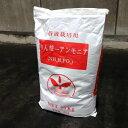 第一りん酸アンモニア 20kg(園芸用品 農業資材 家庭菜園...