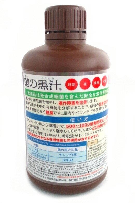 菌の黒汁1L(ガーデニンググッズ液肥液体肥料肥料園芸用品農業資材家庭菜園農業用品園芸農業資材ガーデニ