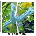 くきたっちアルファF 太紐用 AF-BL200 200個入