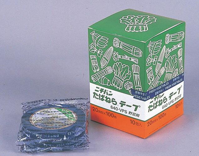 野菜結束テープ 紫 20mm×100m 80個入