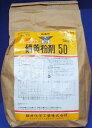 硫黄粉剤50 3kg 殺菌剤