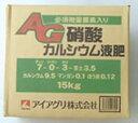 AG硝酸カルシウム液肥 15kg 果菜農家さん必見の液肥です(園芸用品 農業資材 家庭菜園 農業用品