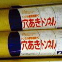 PO 穴あきトンネル孔2列X幅185cmX長さ100m2本セット 換気、穴あき効果で高温障害を防ぎます。作物の低温耐性を強化します。(POフィルム 穴あきビニー...