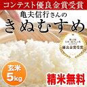 【稲美の農家の米】亀尾信行さんのきぬむすめ 玄米5kg【精米無料】第11回日本一おいしい米コンテスト