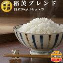 【送料無料】 白米20kg(10kgx2)に変更 kg単価1...