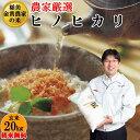 【送料無料】ヒノヒカリ 玄米20Kg玄米/白米選べます【精米...