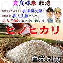 Inoue_hn05