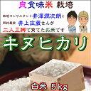 Inoue_kn05
