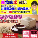 【新米】【稲美の農家の米】コシヒカリ【生産農家おまかせ指定】 玄米20Kg【精米無料