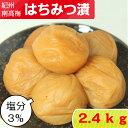 紀州南高梅 塩分 3% はちみつ漬 2.4kg(800g×3)【サイズ選べます】