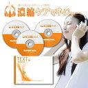 濃縮!ケアマネジャー CD+テキストCD+テキストBOOK+速聴CD 2021 CA3
