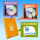衛生管理者試験対策!濃縮!衛生管理者 (音声CD+テキストデータCD+BOOK)