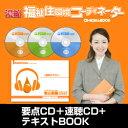 福祉住環境-ギュギュッと要点を濃縮!福祉住環境コーディネーター 3・2級ダブル合格コース(要点CD+テキストBOOK+速聴CD)