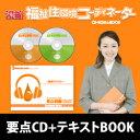 福祉住環境-ギュギュッと要点を濃縮!福祉住環境コーディネーター 3・2級ダブル合格コース(要点CD+テキストBOOK)
