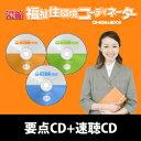 福祉住環境-ギュギュッと要点を濃縮!福祉住環境コーディネーター 3・2級ダブル合格コース(要点CD+速聴CD)