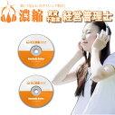ショッピング不動産 濃縮!賃貸不動産経営管理士 2021 リスニングセット(音声CD+テキストデータCD)HU1