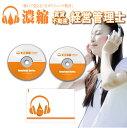 ショッピング不動産 濃縮!賃貸不動産経営管理士 基本セット(音声CD+テキストBOOK)HU2